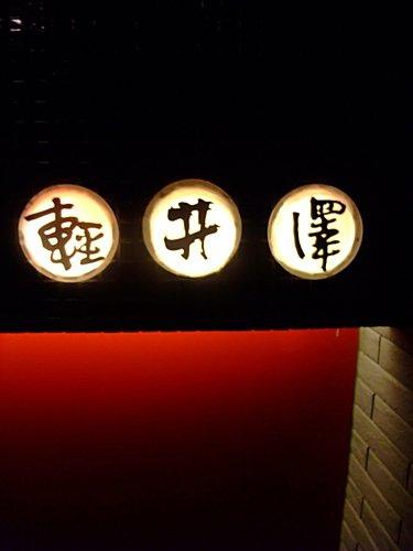 台中輕井澤1.jpg