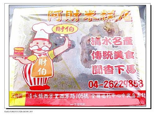 阿財米糕3.jpg