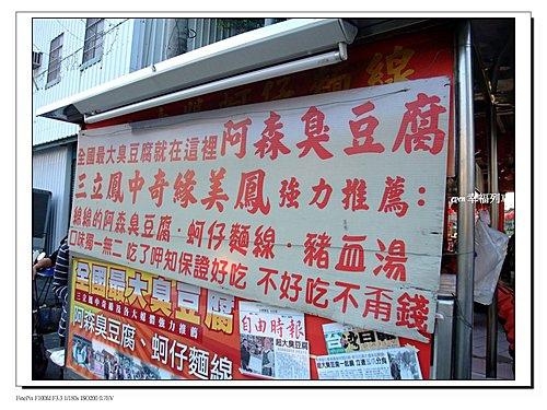 南投集集周邊美食-阿森臭豆腐1.jpg