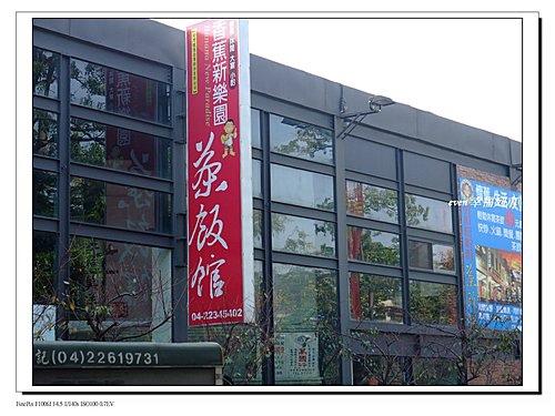 台中香蕉新樂園茶飯館1.jpg