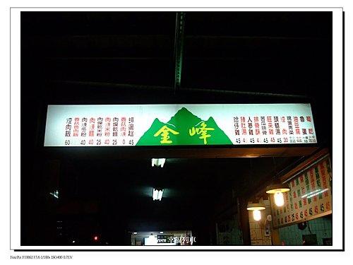 金峰魯肉飯1.jpg