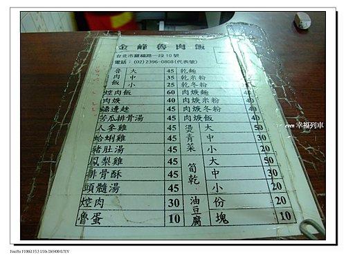 金峰魯肉飯3.jpg
