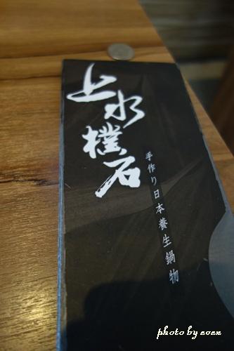上水樸石3.JPG