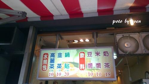 南崁高麗菜水煎包2.jpg