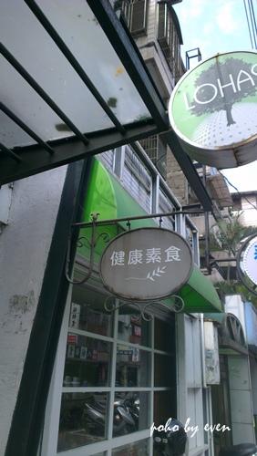 中壢樂活素食20.jpg