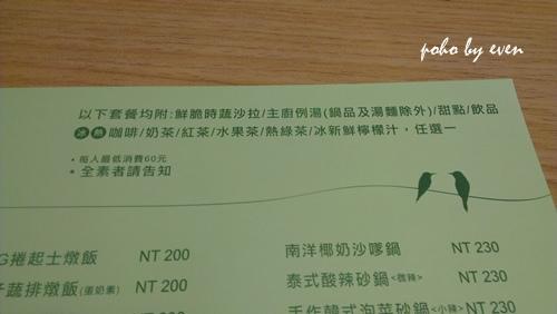 中壢樂活素食2.jpg
