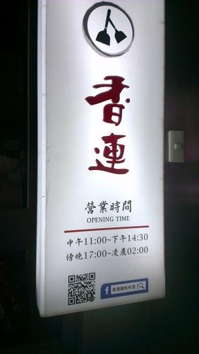 台北香蓮20140309 001.jpg
