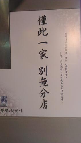 台北香蓮20140309 005.jpg