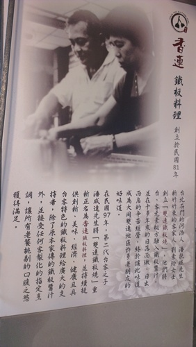 台北香蓮20140309 009.jpg