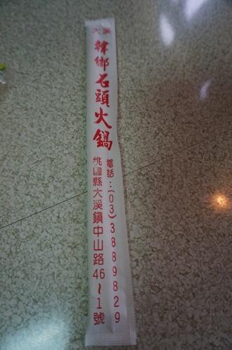 大溪韓鄉石頭火鍋05