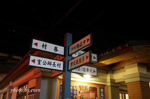 寶島時代村4.JPG