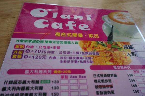 歐拉妮咖啡20140523-02