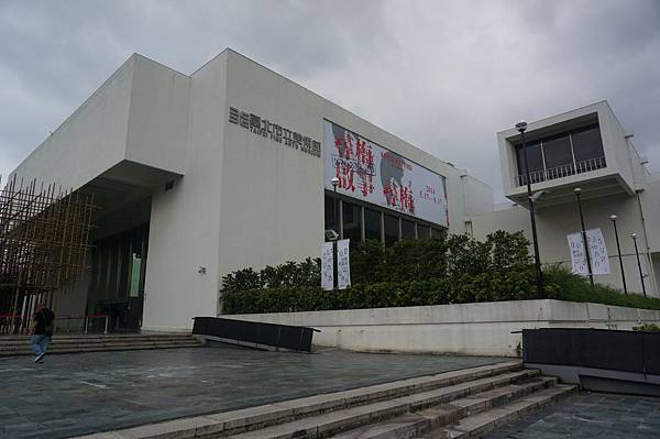 台北美術館38.JPG