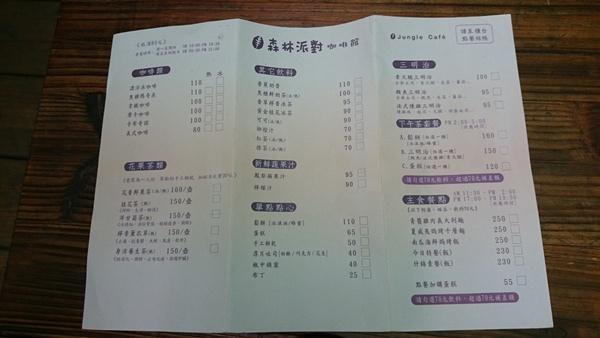 台北花卉村20140601 23.JPG