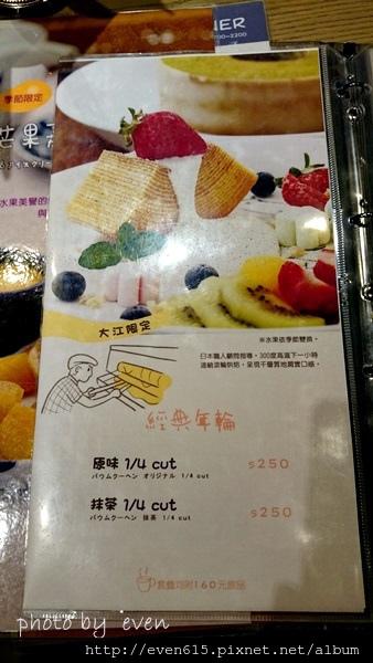 杏桃鬆餅屋40.JPG