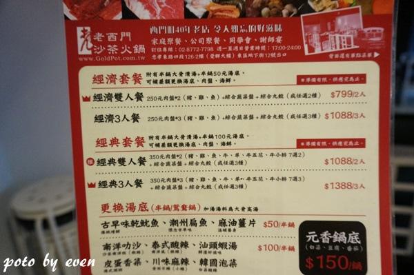 元香沙茶002-20140726