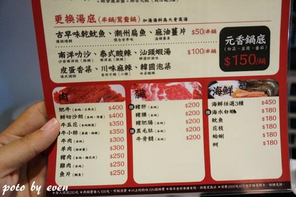 元香沙茶003-20140726