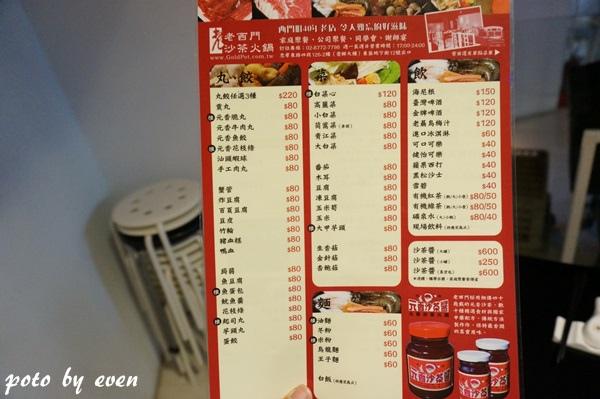 元香沙茶004-20140726