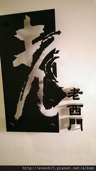 元香沙茶1-1.jpg