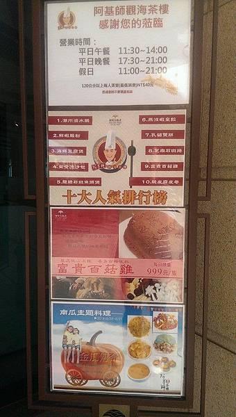 阿基師觀海茶樓3.jpg