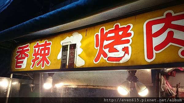 香辣烤肉8