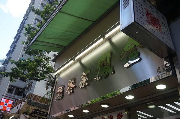 香港金鳳茶餐廳1.JPG