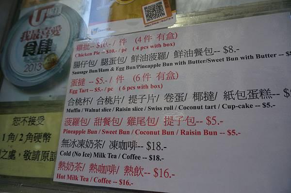 香港金鳳茶餐廳4.JPG