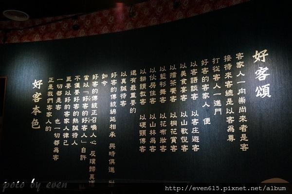 苗栗杭菊&客家園區109-20141104