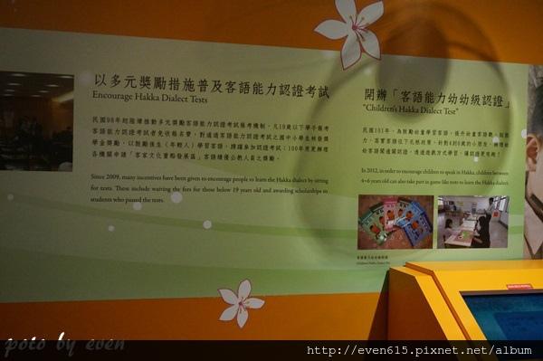 苗栗杭菊&客家園區138-20141104