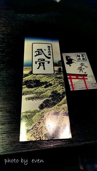 高雄麵屋武藏08-20141215.jpg