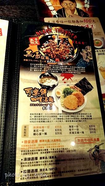 高雄麵屋武藏12-20141215.jpg