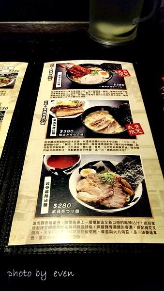 高雄麵屋武藏10-20141215.jpg