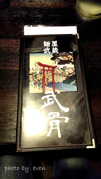 高雄麵屋武藏15-20141215.jpg