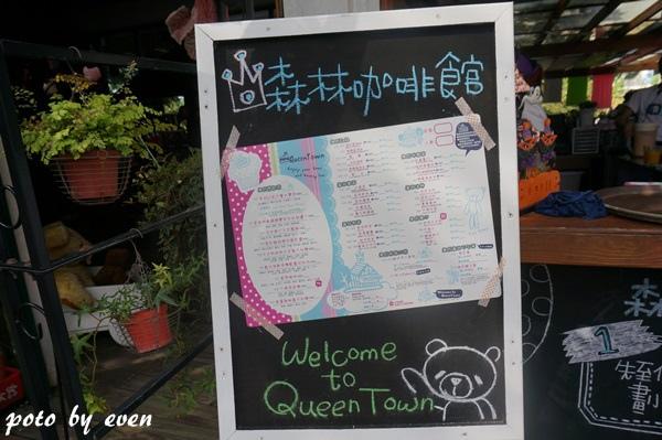 皇后鎮森林058-20141031