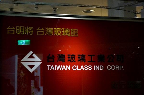 台灣玻璃館12-20141226.JPG