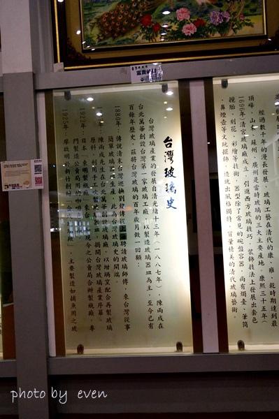 台灣玻璃館46-20141226.JPG