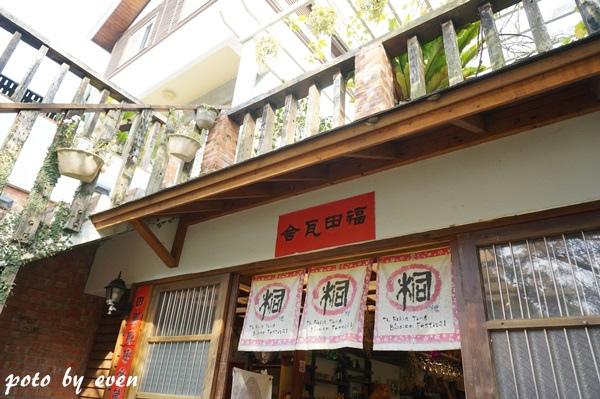 三義福田瓦舍073-20150214