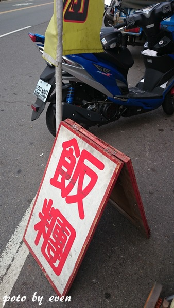 大竹來來飯糰004-20150215