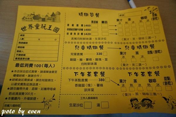 大溪世界童玩040-20150313