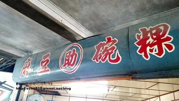 台南麻豆美食01-20150507.JPG