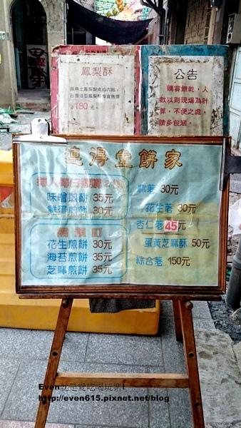 台南連的堂煎餅01-20150507.JPG