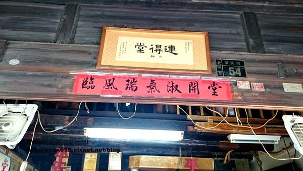 台南連的堂煎餅03-20150507.JPG