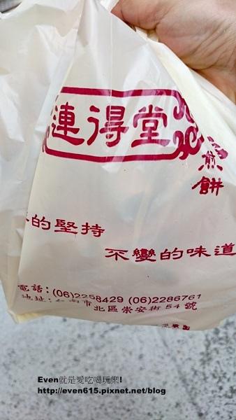 台南連的堂煎餅09-20150507.JPG