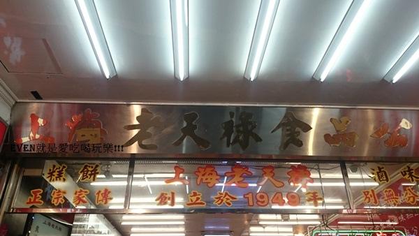台北彌味壽司20150725-033