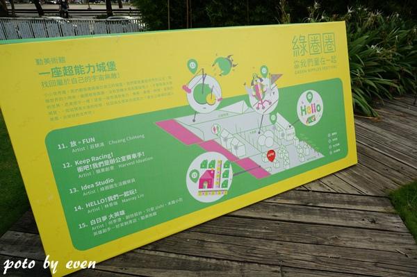 台中綠圈圈007-20150716
