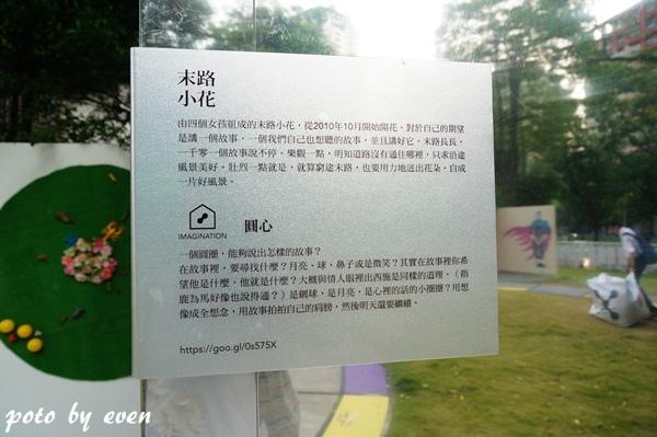 台中綠圈圈031-20150716