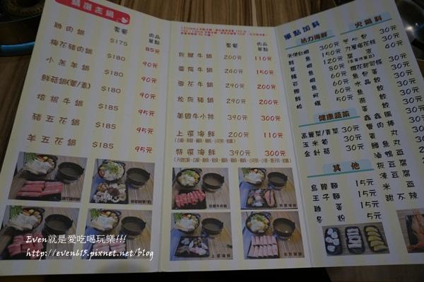 親樂鍋015-20151107