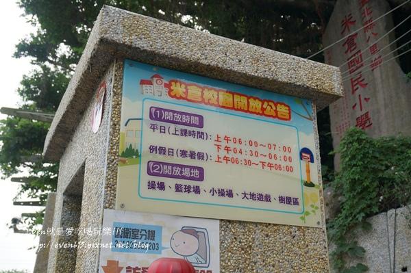 八里米倉國小001-20151106