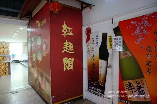 林口酒廠042-20151122.JPG