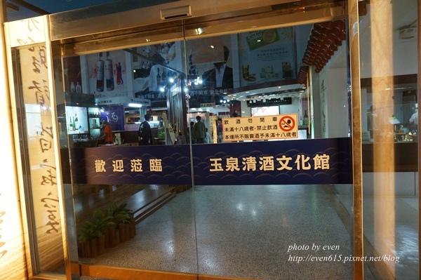 林口酒廠039-20151122.JPG
